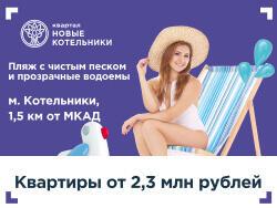 Скидка в Квартале «Новые Котельники» до 30 апреля! 30 квартир по специальной цене!